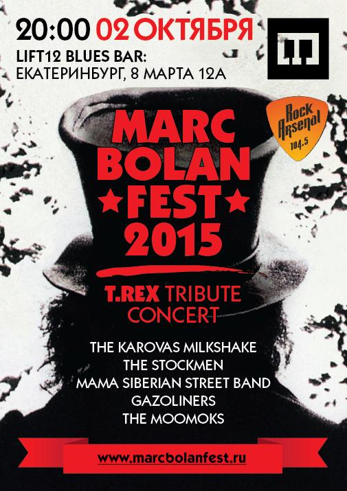 2015-marc-bolan-fest_01d_B
